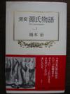 Youhengenji