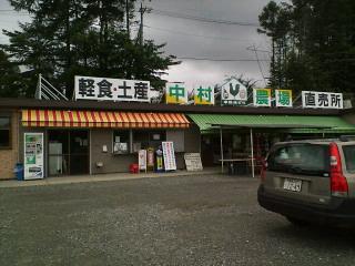甲州地鶏の親子丼