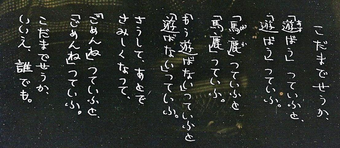 Kaneko_misuzu